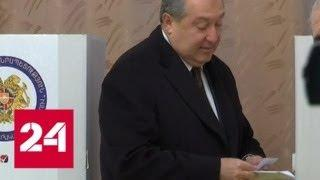 Президент Армении проголосовал на выборах - Россия 24
