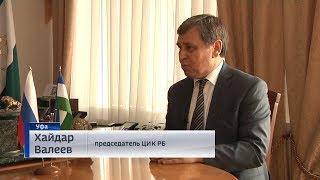Председатель ЦИК РБ Хайдар Валеев рассказал об особенностях предстоящей избирательной кампании