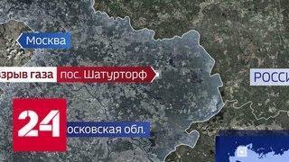 Утечка газа в Шатуре: четверо пострадавших, из них двое детей - Россия 24
