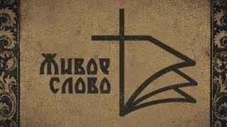Живое слово -  Вход Господень в Иерусалим (протоиерей Алексей Астапов)