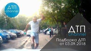 Новые Записи с АВТО Видеорегистратора. Подборка ДТП за 03.09.2018