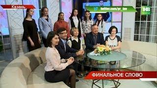 Финал #АйдаНаТНВ: имена счастливчиков объявят 15 мая - ТНВ