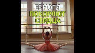 [МБН: ] Балерина из Санкт-Петербурга покорила сеть