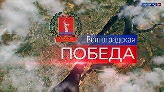 """Документальный фильм """"Волгоградская Победа"""""""