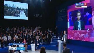 В Красноярске стартовал экономический форум