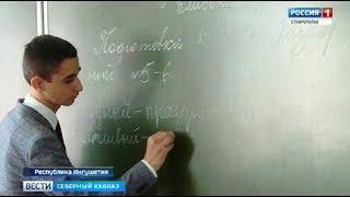 Словом о деле. Школьник из Ингушетии прославился на всю Россию