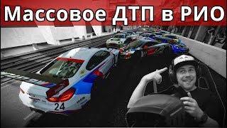 МАССОВОЕ ДТП В РИО - FORZA MOTORSPORT 7 на руле TS-PC Racer