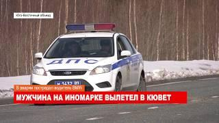 Ноябрьск. Происшествия от 24.04.2018 с Александром Ивановым
