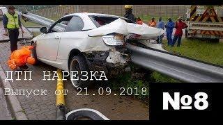 ДТП НАРЕЗКА №8 новинка подборка аварий авария дтп мото авто