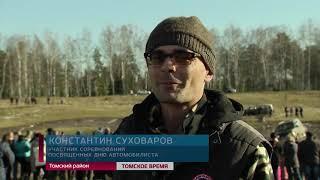 В Томском районе прошли соревнования внедорожников