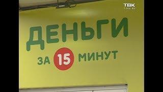 Красноярский депутат предложил запретить рекламу микрозаймов