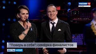 Стали известны имена финалистов четвёртого сезона вокального телепроекта «Поверь в себя»
