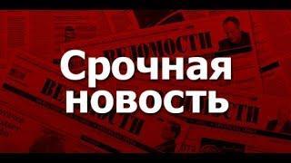 #НОВОСТИ ТВ#Ц 17 09 2018 Утренний Выпуск Срочно 17 09 18