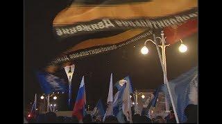 Ростов отметил 4-ю годовщину возвращения Крыма в состав России