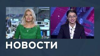 Новости от 29.11.2018 с Марианной Минскер и Лизой Каймин