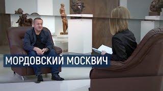 Мордовский москвич / В центре внимания – 07 (17 ноября 2018 года)