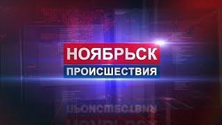 Ноябрьск. Происшествия от 03.10.2018 с Ольгой Поповой