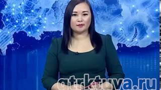 Медээлер Тыва Черде 19 01 2018
