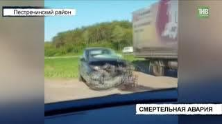 Смертельная авария