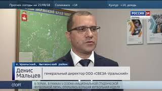 Как модернизируют комбинат в поселке Уральский