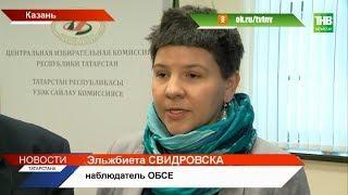 Международные наблюдатели ОБСЕ будут следить за выборами в Татарстане - ТНВ