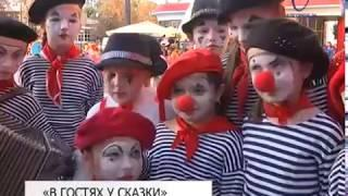 Белгородцы побывали «В гостях у сказки»