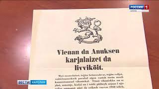 Писатель Баир Иринчеев подарил новые экспонаты Национальному музею Карелии