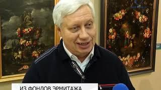 В Белгороде представили 41 картину из фондов Эрмитажа