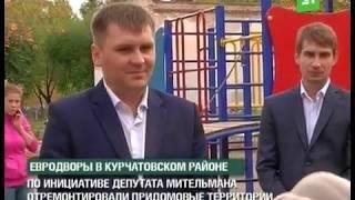 В Курчатовском районе по инициативе депутата Ильи Мительмана отремонтировали придомовые территории