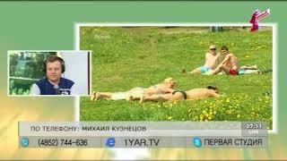 """Программа """"Первая студия"""" от 16.05.18: Пляжный отдых в Ярославле"""