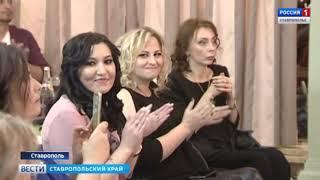 Радость без ограничений. В Ставрополе прошел благотворительный вечер