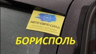 Авто Евро Сила Борисполь ! Инспектора рай отдела просили 300 $ взятки !