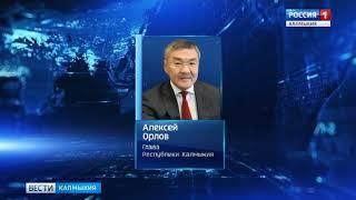 Глава Калмыкии принял участие в итоговой Коллегии Минсельхоза России
