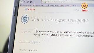 Водительское удостоверение через сайт «Госуслуги».