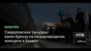 Свердловские танцоры взяли бронзу на международном конкурсе в Казани