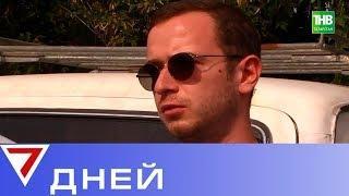 Тонна наркотиков: как задержание курьера в Татарстане привело к делу масштабного наркокартеля? ТНВ