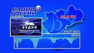 Утренняя программа «Будни» 24.10 Автор - А. Сорокин