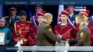 В Перми подвели итоги международного слета юных патриотов
