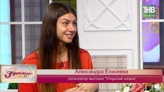 """Александра Елисеева в """"Открытом космосе"""". Здравствуйте - ТНВ"""
