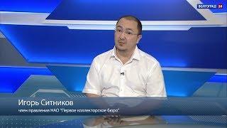 """""""Первое коллекторское бюро"""". Интервью. Игорь Ситников"""