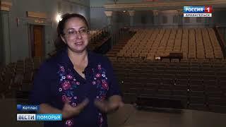 В Котласе в местном ДК новый творческий сезон начался в новом концертном зале