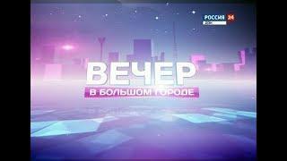 «Вечер в большом городе с Елизаветой Немёновой» эфир от 28.09.18