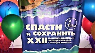 Завершился Международный экологический телевизионный фестиваль «Спасти и сохранить»