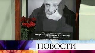 В Москве проходит прощание с актером и режиссером Дмитрием Брусникиным.