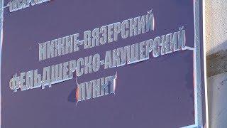 Фельдшерско акушерский пункт в одном из сел Мордовии вошел в десятку худших по России