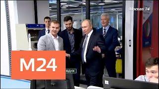 """""""Москва сегодня"""": Путин и Собянин посетили комплекс """"Техноград"""" на ВДНХ - Москва 24"""