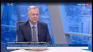 Игорь Решетников рассказал о программе и традициях празднования Дня России