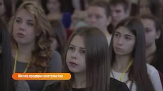 Анонс Школа предпринимательства