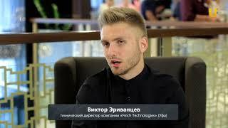 Уфимский инновационный форум. Интервью с Виктором Эриванцевым.