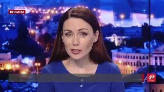 Підсумковий випуск новин за 21:00: Резонансна ДТП в Одесі